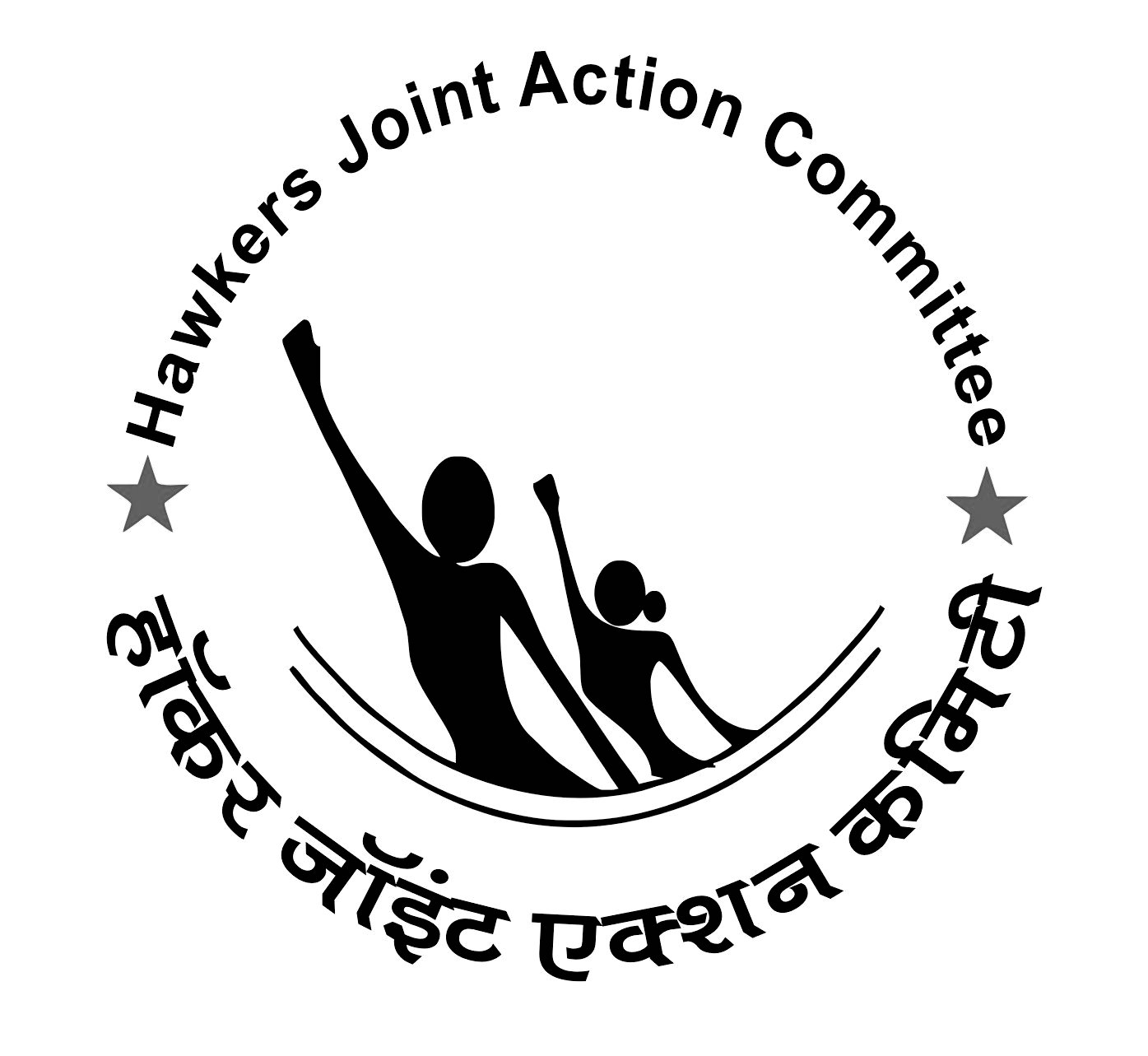 Hawkers Joint Action Committee